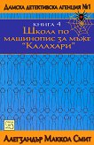 """Дамска детективска агенция №1 - част 4: Школа по машинопис за мъже """"Калахари"""" - Алегзандър Маккол Смит -"""