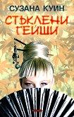 Стъклени гейши - Сузана Куин -