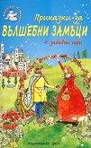 Приказки за вълшебни замъци + забавни игри - книга