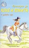 Приказки за коне и понита + забавни игри -