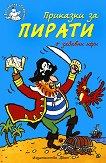 Приказки за пирати + забавни игри - детска книга
