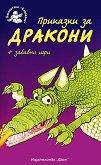 Приказки за дракони + забавни игри -