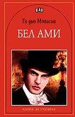 Бел ами - книга