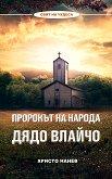 Пророкът на народа - Дядо Влайчо: книга 1 - Христо Нанев -