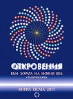 Откровения към хората на Новия век - книга 8 - Леонид Маслов -