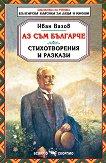 Аз съм българче - стихотворения и разкази - книга