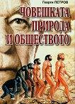Човешката природа и обществото - Георги Петров -
