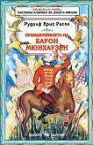 Приключенията на Барон Мюнхаузен - Рудолф Ерих Распе -