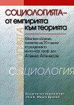 Социологията - от емпирията към теорията - книга