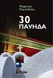 30 паунда - Мартин Ралчевски - книга