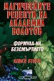 Формула на безсмъртието: Магическите рецепти на академик Болотов - Борис Болотов -