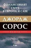 Финансовият смут в Европа и САЩ - Джордж Сорос -