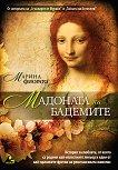 Мадоната на бадемите - Марина Фиорато - книга