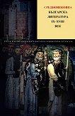 Средновековна българска литература IX - XVIII век - Том 1 - Христо Славов -
