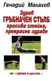Здрав гръбначен стълб - Генадий Малахов -