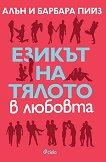 Езикът на тялото в любовта - Алън Пийз, Барбара Пийз - книга