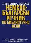 Немско-български речник по библиотечно дело - Цветалина Барова -