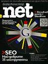 .net: Брой 47 - Май - Юни 2012 - списание