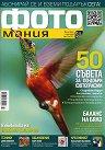 ФОТОмания - Брой 3 / Юли 2012 - списание