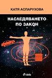 Наследяването по закон - Катя Аспарухова -