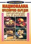 Национална празнично-обредна кухня - Златка Василева, д-р Евгени Малчев -