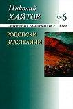 Николай Хайтов - съчинения в седемнайсет тома - том 6: Родопски властелини -