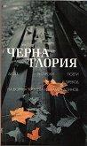 Черна Глория: Десет унгарски поети -