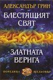 Блестящият свят Златната верига - книга