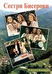 Сестри Бисерови - Любимка Бисерова -