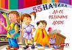 55 начина да се обличаме добре - Христина Йотова - книга