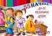 55 начина да се обличаме добре - книга