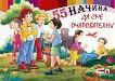 55 начина да сме очарователни - Христина Йотова -