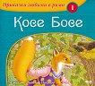 Приказки любими в рими - книжка 1: Косе Босе - книга