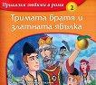 Приказки любими в рими - книжка 2: Тримата братя и златната ябълка - книга