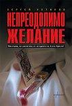 Непреодолимо желание - Сергей Устинов -