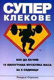 Супер клекове - Рендъл Стросен - книга