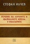 Речник на личните и фамилните имена у българите - Стефан Илчев -