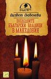 Последните български владици в Македония - Лизбет Любенова -