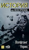 История на неостротата - Волфганг Улрих - книга