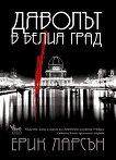 Дяволът в белия град - Ерик Ларсън -