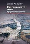 Разгневената земя: Природните бедствия - Бойко Рангелов -