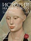 История на изкуството - том 3 : Ренесанс - Х. У. Джансън, Антъни Джансън -