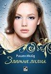 Кръвни връзки - книга втора: Златна лилия - Ришел Мийд -