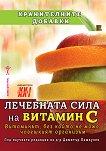 Лечебната сила на витамин C - Д-р Димитър Пашкулев -
