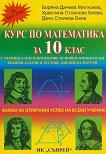 Курс по математика за 10. клас - Боряна Милкоева, Христина Беева, Дачо Беев -