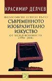 Философски ескизи върху съвременното изобразително изкуство от междувековието (1990-2010) - Красимир Делчев -