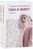 Сила и живот - том 5 - Петър Дънов - книга
