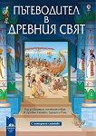 Пътеводител в древния свят - Лесли Симс - книга