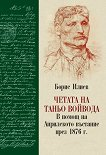 Четата на Таньо войвода. В помощ на Априлското въстание през 1876 г. - Борис Илиев -