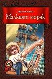 Малкият моряк - Хектор Мало -